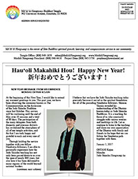 Thumbnail image of January 2017 newsletter