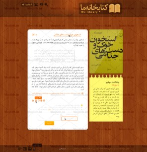 welibrary_page