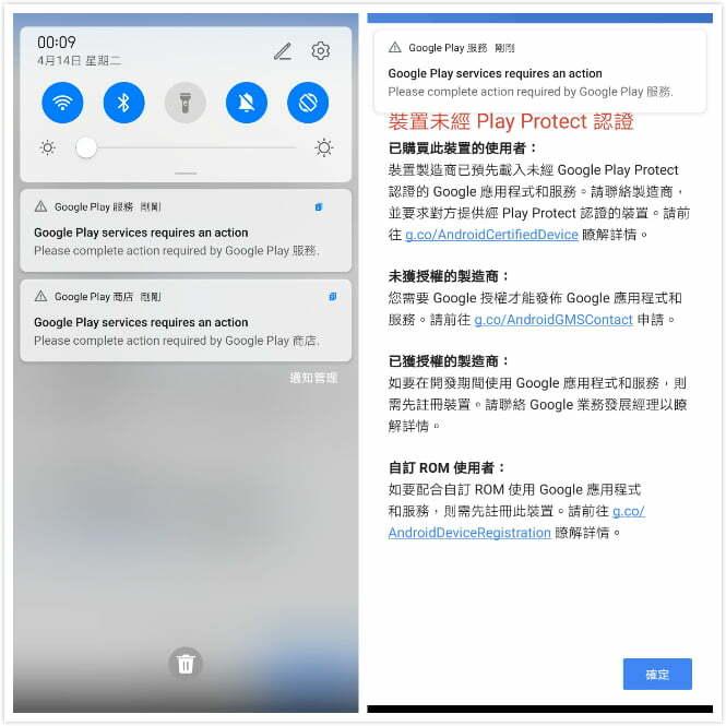 「獨家完美版」HUAWEI MATE XS 安裝Google play MATE 30 PRO 安裝 Play Store 完美不彈警告通知 | MOKCHI 三星爆Mon換Mon 專解 ...