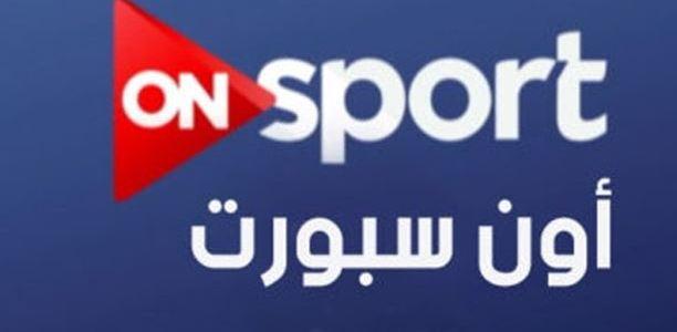 تردد قناة أون سبورت الرياضية ON SPORT على النايل سات تردد قناة اون سبورت 2017