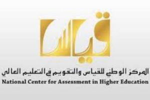 رابط قياس التسجيل في الاختبار التحصيلي (علمي) للطلاب 1438