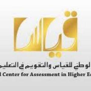 qiyas استعلام موعد قياس القدرات 1438 استعلام نتائج اختبار قياس كفايات اختبار قياس التحصيلي نتائج قياس بالرقم المدني ورقم الاشتراك