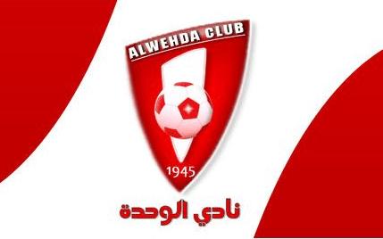 نادي الوحدة يعلن تعاقده مع أحمد مجدي لاعب الانتاج الحربي