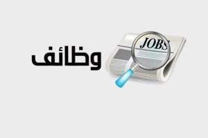 وظائف شاغرة في الرياض بمجال التصنيع بعدة مسميات