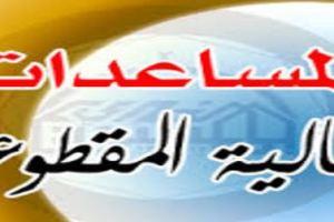 الضمان الاجتماعي واستعلام المساعدات المقطوعه شهر ربيع اخر / ربيع ثاني 1438