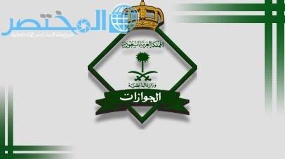 هل يحق للكفيل عمل خروج نهائي للسوريين 2019 – 1440