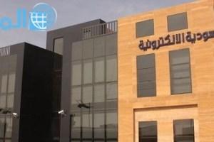 كيفية التسجيل في الجامعة الالكترونية السعودية