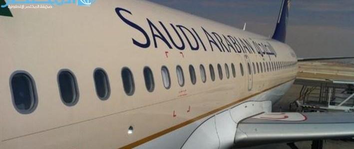 رابط الاستعلام عن حجز الخطوط السعودية إلغاء حجز تذكرة