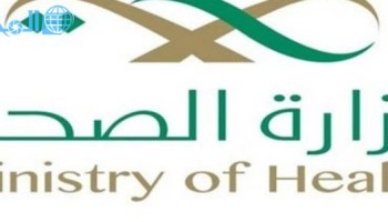 طريقة استرجاع كلمة المرور وزارة الصحة السعودية – المختصر كوم