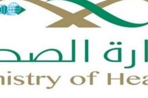 رابط حجز مواعيد طب الاسرة والمجتمع حي الوزارات
