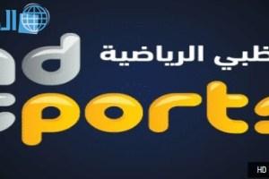 تردد قناة أبو ظبي الرياضية المفتوحة 2018 تبث مباريات كاس العرب للاندية الابطال