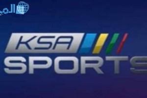 تردد قناة الرياضية السعودية الجديدة KSA SPORTS نايل سات عربسات 2018