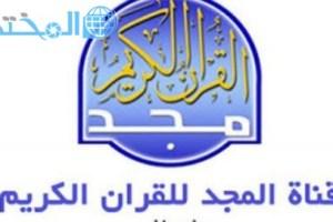 تردد قناة المجد للقران الكريم 2018 على النايل سات وعربسات تردد Almajd 2018