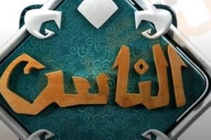 تردد قناة الناس 2018 على النايل سات .. تردد قنوات اسلامية تردد قنوات قران كريم رمضان 2018