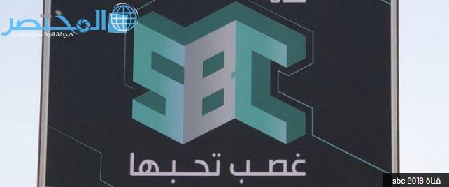 احدث تردد قناة SBC السعودية الرياضية الجديد 2018