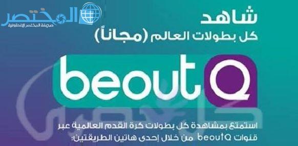 تردد قناة بي اوت كيو Beoutq تبث كأس العالم 2018 مجانا نايل سات عربسات