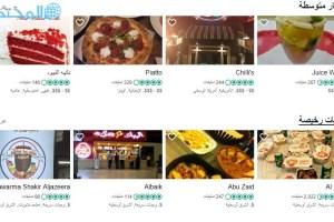 اسماء مطاعم جديدة في جدة 1439 دليل مطاعم جدة