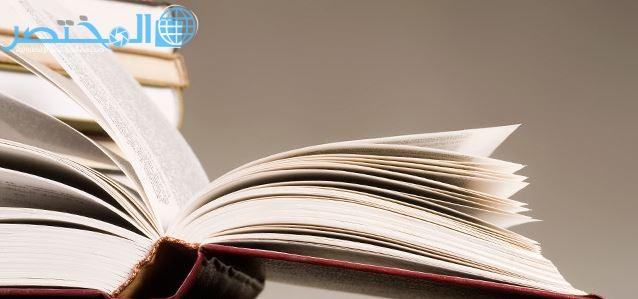 كتاب اسرار الشخصيات محمد الخالدي