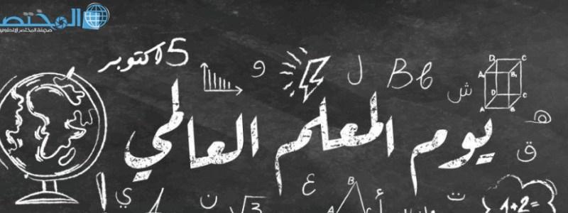 عبارات عن يوم المعلم 1440 عبارات تهنئة بمناسبة يوم المعلم العالمي 2018