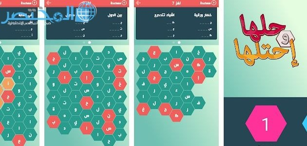 حل لعبة حلها واحتلها لغز 13 14 15 16 حلها واحتلها 13 14 15 16