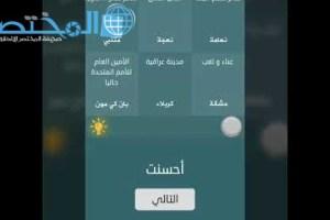 مرشحة الرئاسة الأمريكية من 6 ستة حروف فطحل العرب