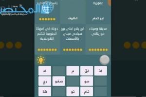 دق الاسافين من 5 خمسة حروف فطحل العرب
