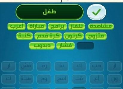 حل كلمات كراش 667 لعبة كلمات كراش مرحلة 667