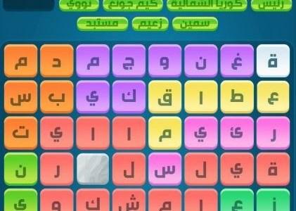 حل كلمات كراش 669 لعبة كلمات كراش مرحلة 669