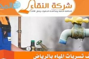 اسماء شركات كشف تسربات المياه في الرياض والقصيم والخرج