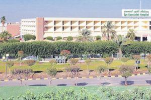 اقسام مستشفى العيون التخصصي بالظهران اوقات عمل حجز موعد