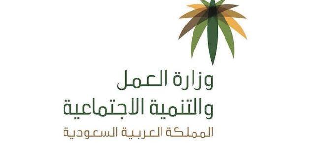 طريقة استعلام عن وافد مكتب العمل السعودية 1441