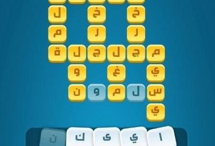 كلمات كراش 543 حل مرحلة 543 لعبة كلمات كراش لغز 543 المختصر كوم