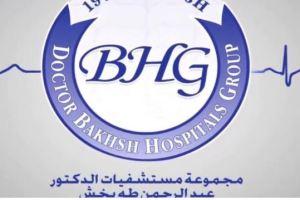 مواعيد مستشفى بخش بجدة رقم عنوان اقسام