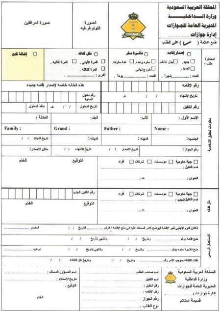 شروط نقل كفالة سائق خاص الى مؤسسة Asyalafi Blogspot Com