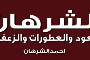 فروع الشرهان للعود في الرياض عسير تبوك ينبع الخبر القصيم