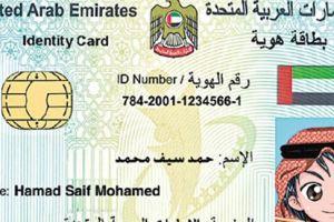 طريقة استخراج بطاقة الهوية في الإمارات لأول مرة