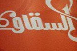 فروع محل السقاف في الرياض الطائف اقمشة جاهزة للتفصيل