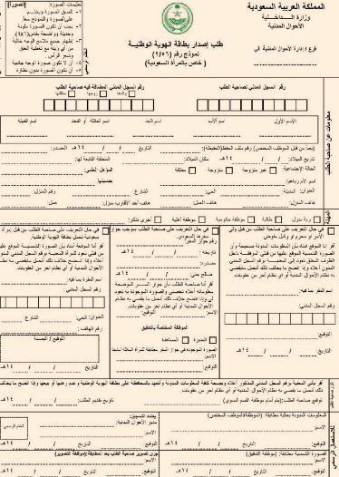نموذج تجديد بطاقة الاحوال الوطنية Bitaqa Blog