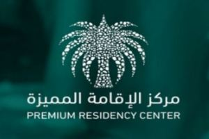 مزايا وشروط نظام الإقامة المميزة حق الانتفاع بعقارات مكة والمدينة لـ99 عامًا