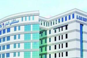 مستشفى الدار المدينة المنورة رقم افضل مستشفى بالمدينة