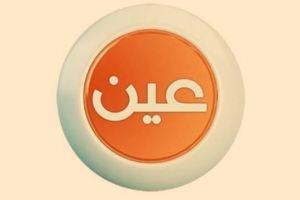 ضبط تردد قنوات عين التعليمية IEN TV نايل سات عرب سات