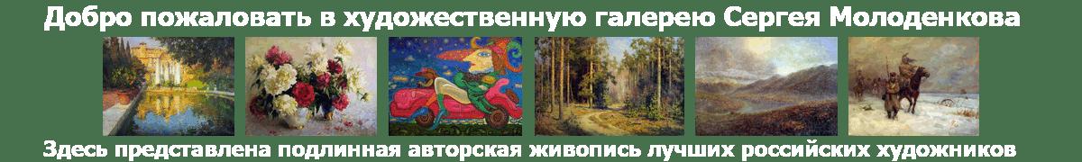 Художественная галерея Сергея Молоденкова