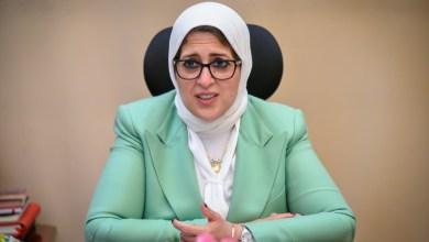 """صورة وزيرة الصحة تتوجه إلى """"ألمانيا"""" لتعزيز التعاون بين البلدين في المجال الصحي"""