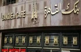 صورة بنك القاهرة يستعد لإطلاق التمويل الرقمى للمشروعات الصغيرة