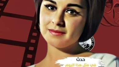 صورة ٢٠ عاما على رحيل سندريلا الشاشة المصرية الفنانة سعاد حسني