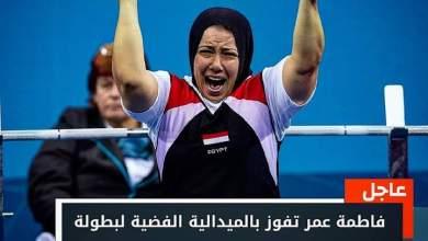 صورة عاجل •• فضية عالمية لبنت مصر