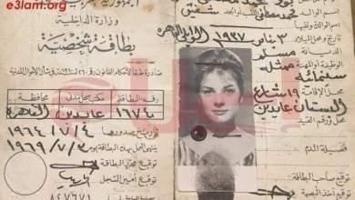 صورة ننفرد بنشر البطالة الشخصية للفنانة الكبيرة نادية لطفي رحمها الله وأحسن اليها