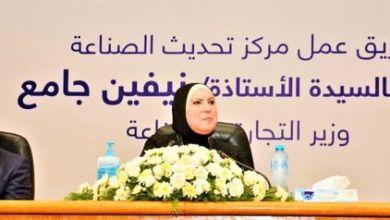 صورة وزيرة التجارة والصناعة تتوجه إلى دولة الامارات العربية المتحدة لمتابعة الاستعدادات النهائية للجناح المصري المشارك بإكسبو دبي 2020