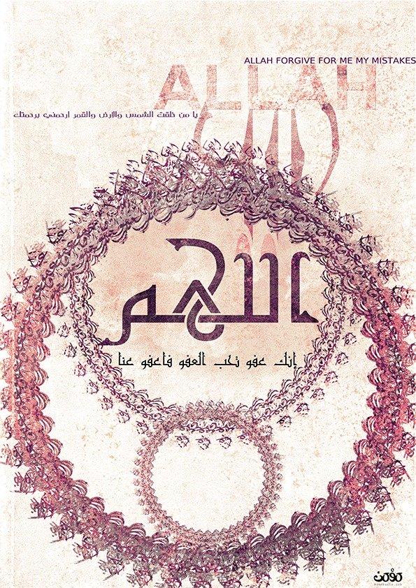 forgiving islamic design