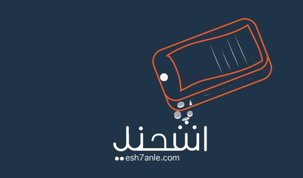 esh7anle_3__logo